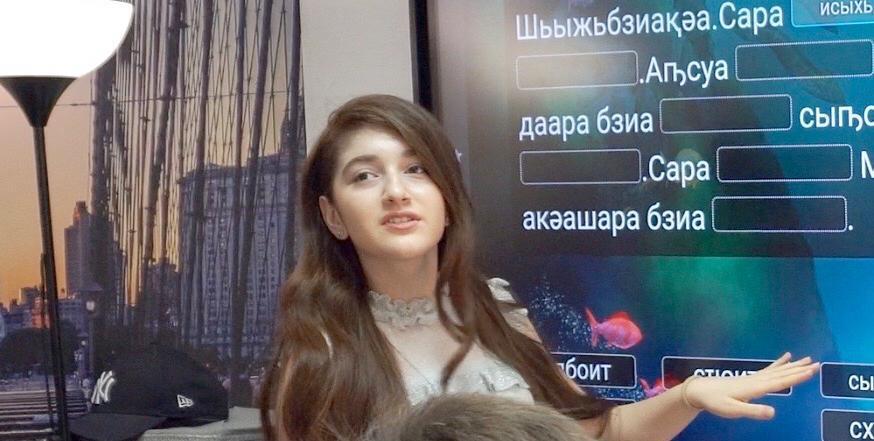 абхазский язык курсы