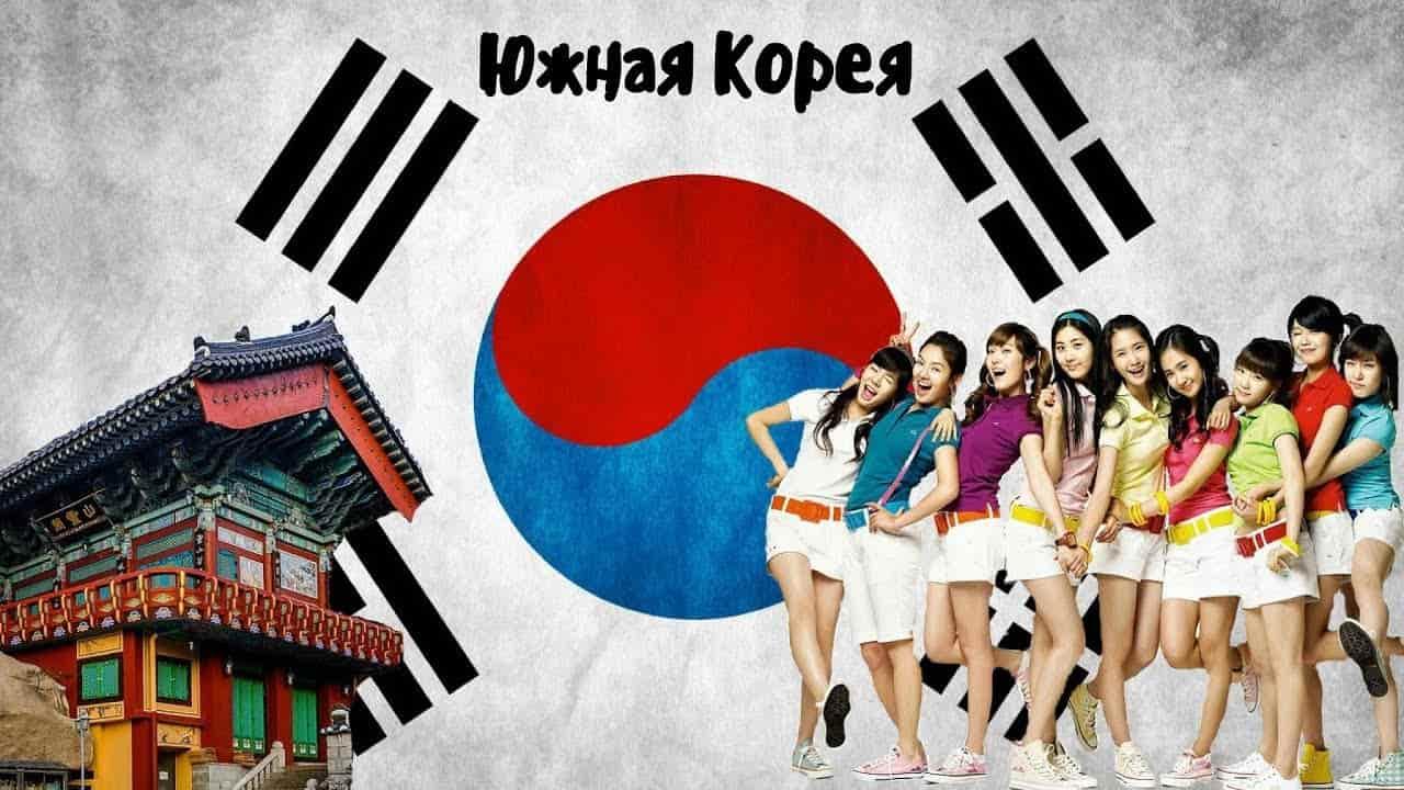 корейский индивидуально