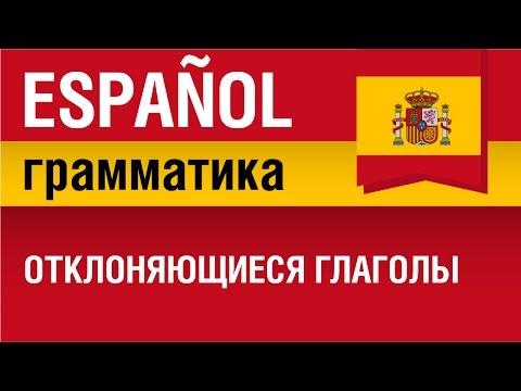 таблица неправильных глаголов испанских