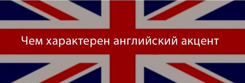 •диалекты английского языка