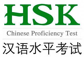 уровни знания китайского языка