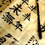 Урок по китайскому языку. Пробный мастер класс для начинающих