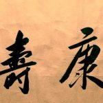 Какие бывают уровни обучения китайскому или знанием китайского языка никого не удивишь