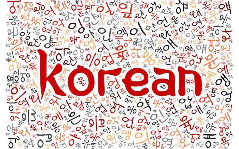 интенсивные курсы корейского языка