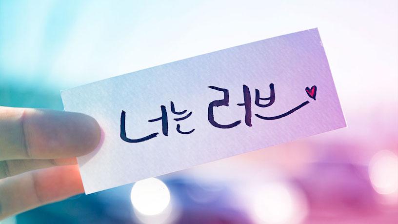 интенсивный корейский