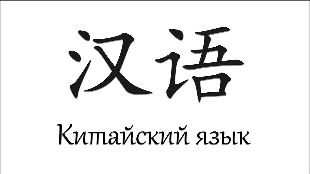 курс разговорного китайского