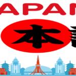 Уроки японского языка в Москве