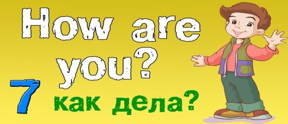 английский язык для детей 7 лет